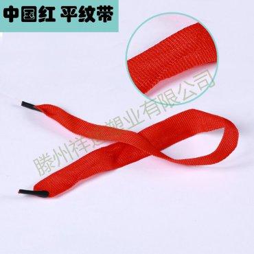 中国红 平纹带