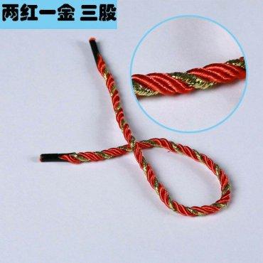 两红一金 三股绳