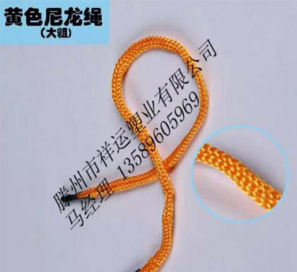 黄色尼龙绳