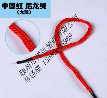 中国红尼龙绳