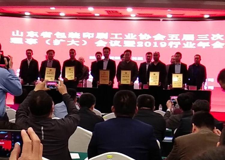 祥运塑料qy188.vip千亿国际参加包装行业峰会